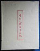 唐宋元明名畫大觀(4開 2冊全)