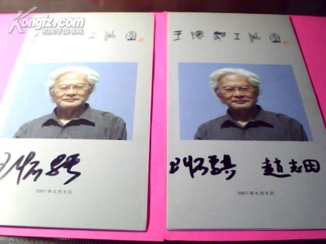 著名艺术家系列《王怀骐工作室简介》( 王怀骐、赵志田签名)