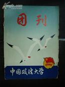 中國政法大學團刊 油印本1983年第4期