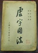 《虛字用法》/序:民國二十八年八月二十五朱字蒼/毅青先生惠存:朱宇蒼敬贈三十二年二月/作者簽名鈐印本