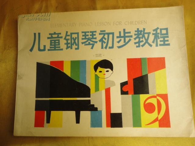 儿童钢琴初步教程(2)【分句弹法 起落动作 跳音 双音 换指 八度跳训练图片