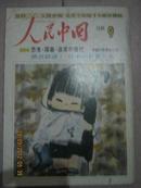 【日文版-人民中國1984年10期