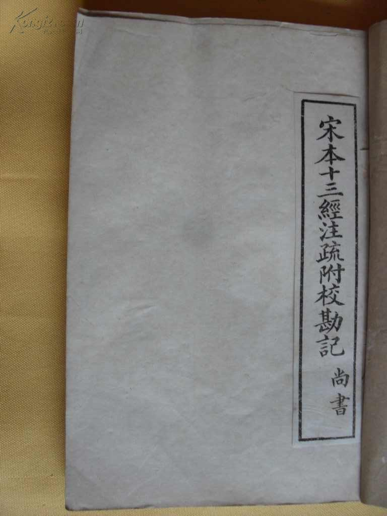Thread-bound book, Song Book, Thirteen Classics, Annotation and Attachment, School Records [Shangshu]