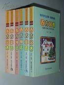 現代少兒文庫?世界經典 全6本