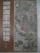 元朝書畫之研究論集  79年初版,館藏包快遞