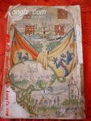 南洋勸業會觀會指南 宣統二年,大清國旗 !中國歷史上第一次以官方名義主辦的國際性博覽會