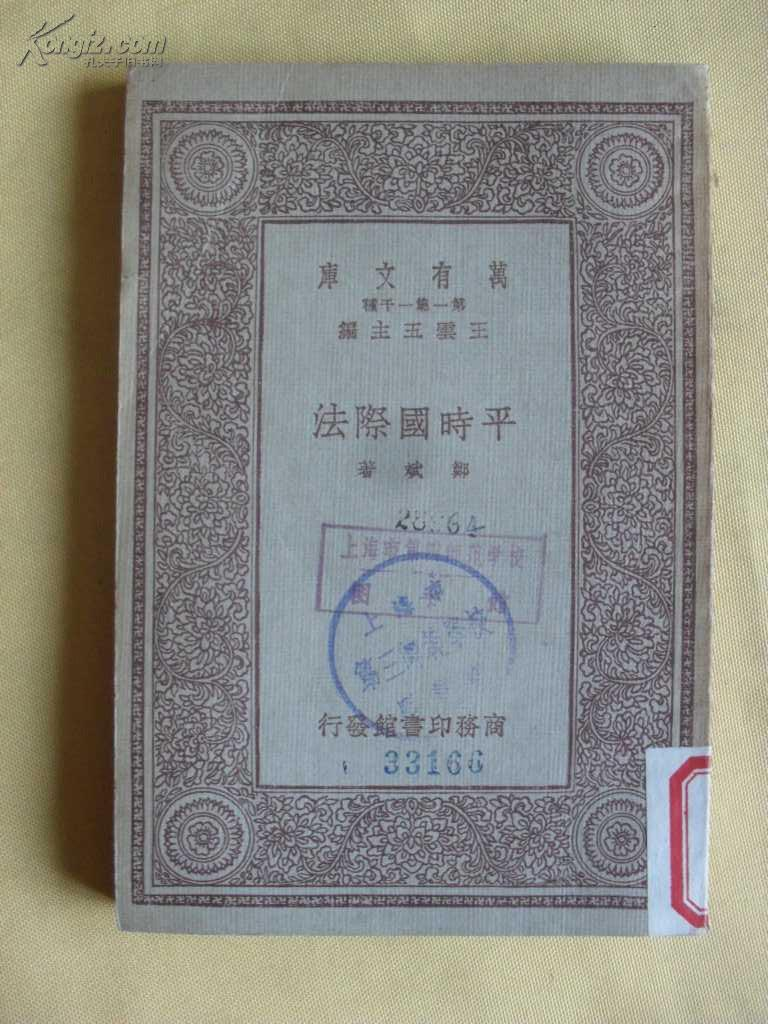 Old books of the Republic of China Rare books of ancient books Usually international law.