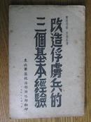 珍品紅色收藏:1948年東北軍 區政治部聯絡部翻印 改造俘虜兵的三個基本經驗[可以進軍博的藏品]