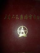 當代中國廣播電視臺百卷叢書:上海人民廣播電視臺卷