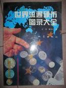 -【世界流通硬幣圖錄大全(16開本)全品 庫存書