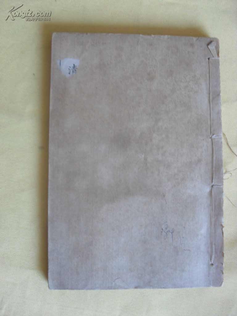 线装书    清鉴辑览       卷七