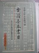 【中國人民大學圖書館古籍善本書目(16開 91年1版1印3000冊)