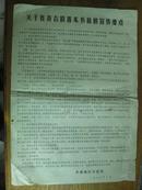 布告:關于普查古舊善本書籍的宣傳要點