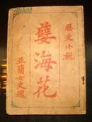 善本:孽海花~光緒乙巳正月初版(首次刊印本、日本印、極罕見)