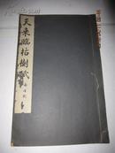 《天來臨枯樹賦》 初版500部 昭和十九年 1944年 線裝