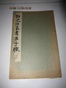 《 鄧完白篆書弟子職》和漢名家習字本大成 第三十一卷  第十五回配本 平凡社 昭和九年