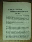 吳佩鈞在中共武大第二屆黨代表大會的發言:學習黨的八屆六中全會的文獻正確認識政治經濟學的幾個理論問題