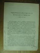 中國共產黨武漢大學委員會向第二屆黨代表大會的工作報告