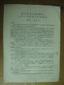 張勃川關于武漢大學1959年工作計劃綱要草案的報告