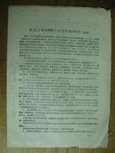 武漢大學1959年工作計劃綱要[草案]
