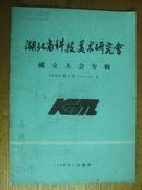 湖北省科技美術研究會成立大會專輯[1988.4.10-11]