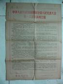 1975年1月18日湖北日報:中華人民共和國第四屆全國人民代表大會第一次會議新聞公報