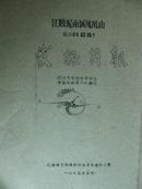 江陵紀南城鳳凰山西漢墓169號發掘簡報