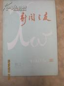 【新聞之友  1984·2