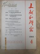 【文獻和研究1984·4