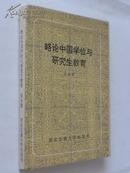 略論中國學位與研究生教育 作者簽名本