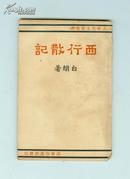 大時代文藝叢書 西行散記( 白朗著 1941年初版)