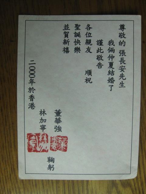 香港中华音乐研究院院长董华强教授和夫人林加宁结婚请柬