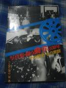 -【寫真集 30年 日文原版 小8開  160頁  大量圖片   1981年發行  前2張有日本占領中國圖片 無條件投降,開國大典圖片