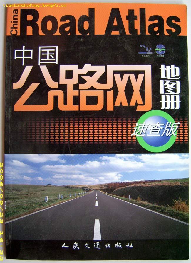 旅游地图~~~~~~中国公路网地图册速查版【16开 平装】B
