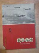 【國際航空 1960年第5期