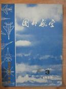 【國外航空1973年第3期  品佳