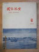 【國際航空1959年第6期