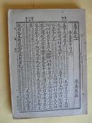 民国旧书     新式标点四书集注:      孟子(全)