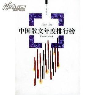 2019年中国散文排行榜_2011年中国散文排行榜