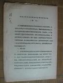 武漢大學歷史系考古專業教育革命方案[初稿]