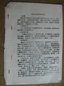 和尚山遺址調查紀錄