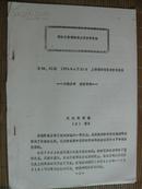 國際文物博物館工作參考資料[68.69] 遼代陶瓷器