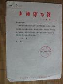 上海博物館給湖北省博物館函[帶封]