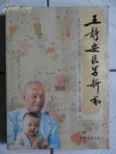 """王靜安醫學新書(16開""""品好近全品""""07年一版一印 僅印3000冊)"""