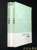 北京的文化名片 什剎海(上下)