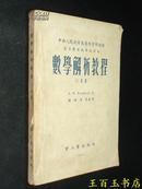 數學解析教程(下冊Ⅱ)張榮光藏書