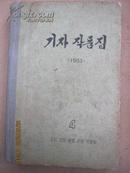 -【記者作品選 第4冊  朝鮮文  布脊精裝  63年570頁