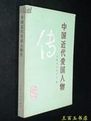 中國近代愛國人物傳(出版社毛筆贈書)