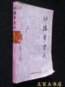 紅樓夢學刊2000.3