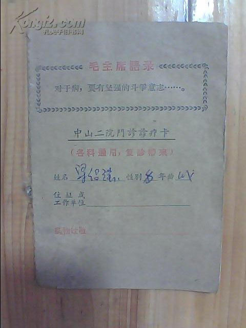 中山二院门诊诊疗卡
